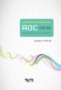 ABC 프로젝트