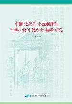 중국 근대의 소설번역과 중한소설의 쌍방향 번역 연구