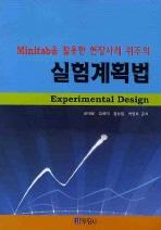 MINITAB을 활용한 현장사례 위주의 실험계획법