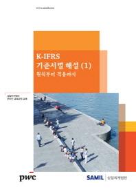 K IFRS 기준서별 해설. 1: 원칙부터 적용까지