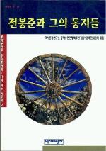 전봉준과 그의 동지들(역비의 책 31)