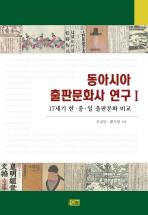 동아시아 출판문화사 연구. 1