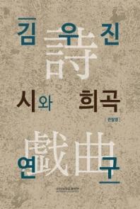 김우진 시와 희곡 연구: 그 상관성을 위하여