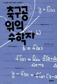 축구공 위의 수학자