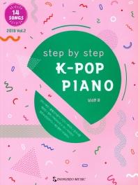 step by step 케이팝 피아노(K-Pop Piano)(2019년 2호)