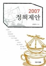 정책제안(2007)