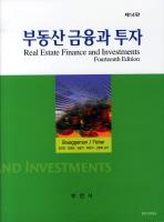 부동산금융과 투자