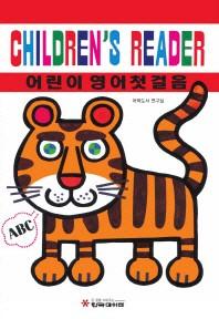 어린이 영어 첫걸음