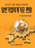 일반기업회계기준 편람. 2011