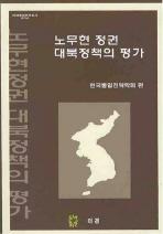 노무현 정권 대북정책의 평가