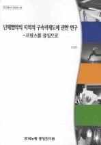 단체협약의 지역적 구속력제도에 관한 연구