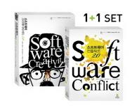 소프트웨어 크리에이티비티 컨플릭트 2.0 세트