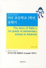 만6세 샐리의 미국 초등학교 1학년 유학기