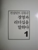 경영컨설턴트 김동순 경영과 리더십을 말하다. 1