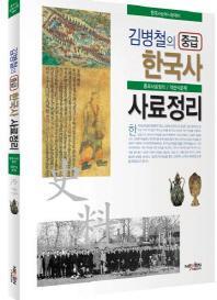 김병철의 한국사 사료정리