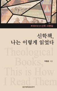신학책, 나는 이렇게 읽었다