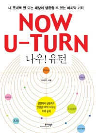Now U Turn(나우 유턴)
