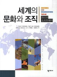 세계의 문화와 조직
