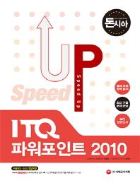 돈과 시간을 아껴주는 Speed Up ITQ 파워포인트 2010