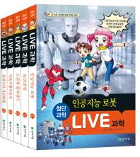 Live 과학 세트(11-15권)