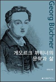 게오르크 뷔히너의 문학과 삶