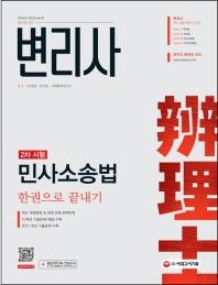 변리사 민사소송법 한권으로 끝내기