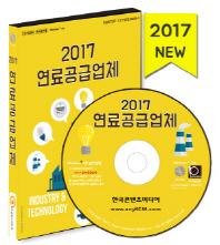 연료공급업체(2017)(CD)