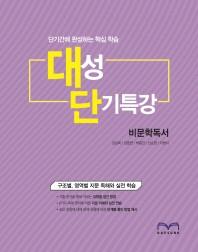 고등 비문학독서 대성 단기특강(2020)