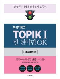 한국어뱅크 TOPIK 1 한 권이면 OK: 한국어능력시험 초급(1~2급)