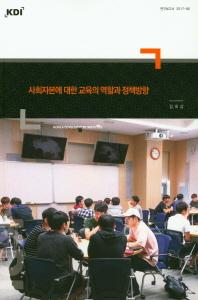 사회자본에 대한 교육의 역할과 정책방향