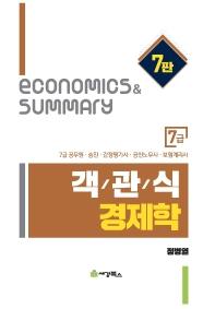 객관식 경제학 7급