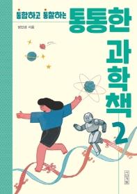 통합하고 통찰하는 통통한 과학책. 2