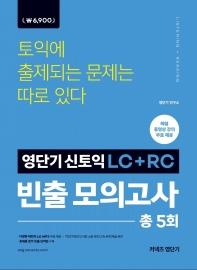 커넥츠 영단기 영단기 신토익 LC+RC 빈출 모의고사 : 시험에 자주 출제되는 문제는 따로 있다