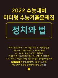 마더텅 고등 정치와 법 수능기출문제집(2021)(2022 수능대비)