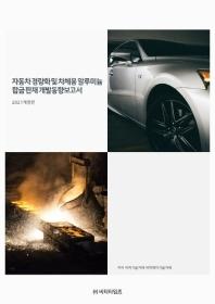 자동차경량화 및 차체용 알루미늄 합금 판재 개발동향보고서(2021)