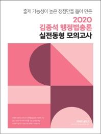 김종석 행정법총론 실전동형 모의고사(2020)
