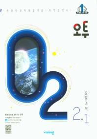 오투 중학 과학 중2-1(2021)