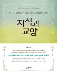 지식과 교양(큰글자책)