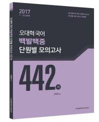 오대혁 국어 백발백중 단원별 모의고사 442제(2017)