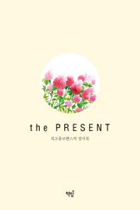 복고풍로맨스의 엽서북: the Present