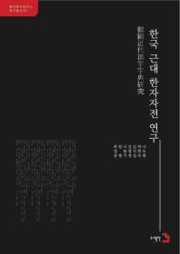 한국 근대 한자자전 연구