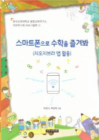 자유학기제 프로그램북. 1: 스마트폰으로 수학을 즐겨봐(지오지브라 앱 활용)