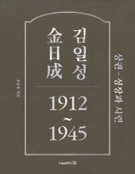김일성 1912~1945(상): 성장과 시련