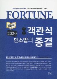 포춘 객관식 민소법의 종결(2020)