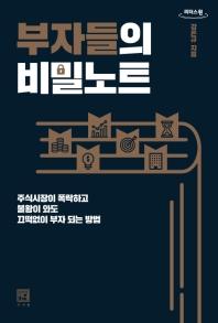 부자들의 비밀노트(큰글자도서)