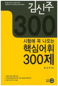 김신주 시험에 꼭 나오는 핵심어휘 300제