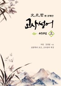 문학, 역사, 철학으로 조명한 고사성어 450선(상)