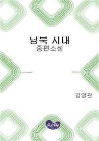 남북 시대