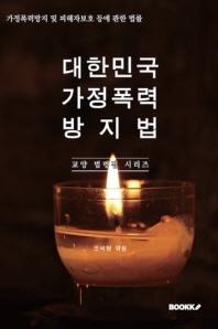 대한민국 가정폭력방지법(가정폭력방지 및 피해자보호 등에 관한 법률) : 교양 법령집 시리즈