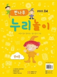 TV 유치원 콩다콩 영아용(2021년 4월호)